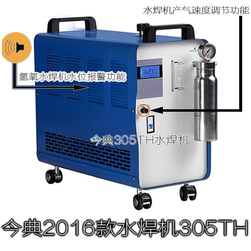 水焊机、和记网址ag2787水焊机、305TH和记网址ag2787水焊机