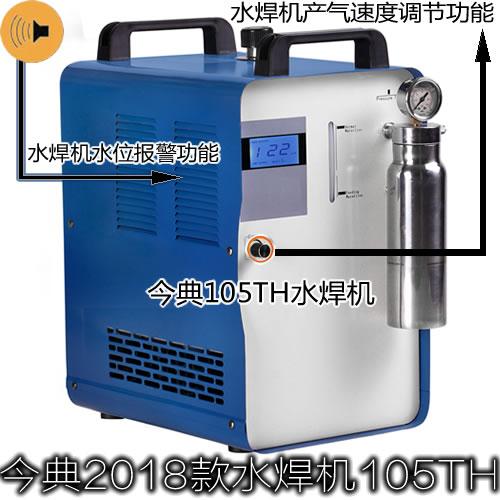 水焊机、今典水焊机、今典2018款105TH水焊机