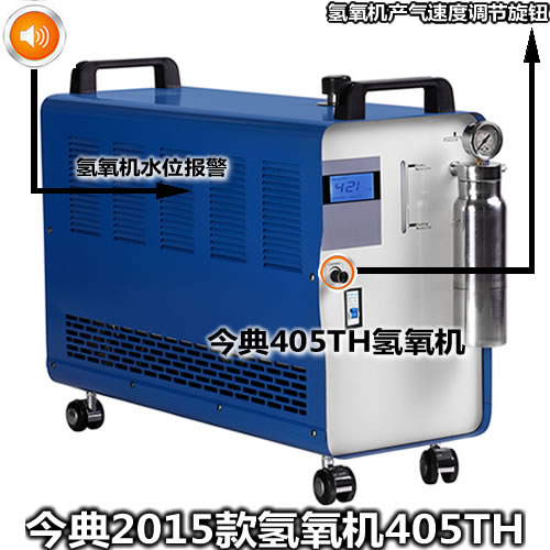氢氧机、氢氧水焊机