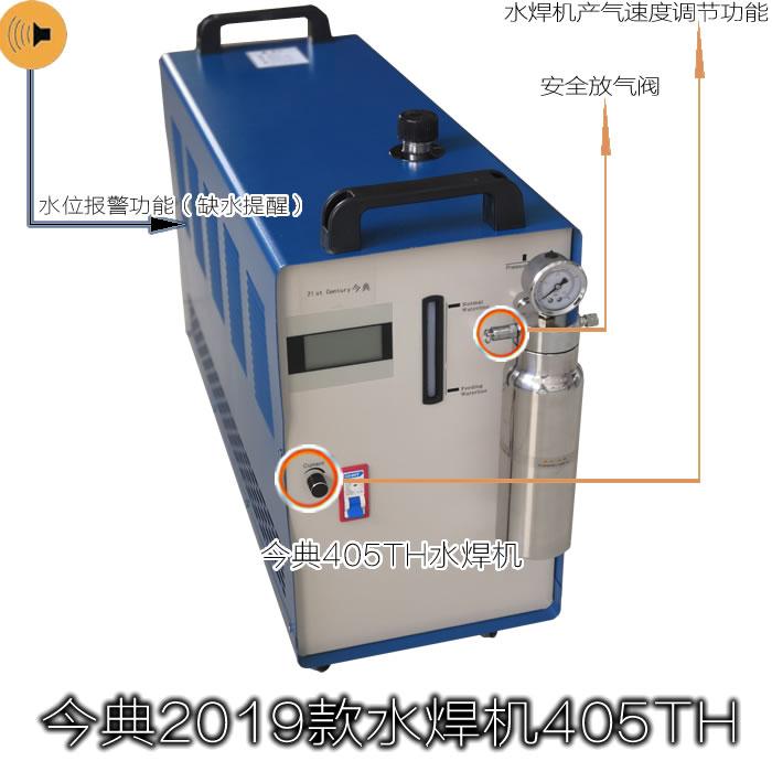 水氧焊机、水焊机、今典水焊机、今典405TH和记网址ag2787水焊机