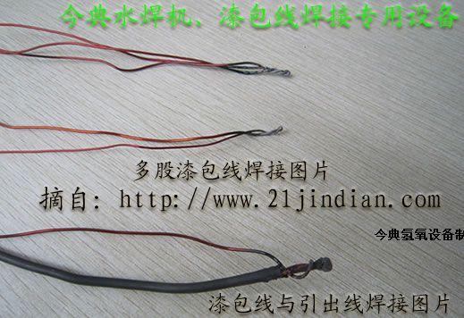 电机漆包线引接线焊接