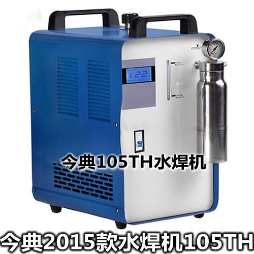 水焊机,105TH水焊机、105TH氢氧水焊机