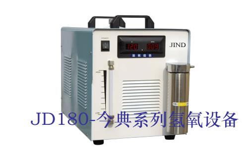 氢氧机,JD180氢氧机