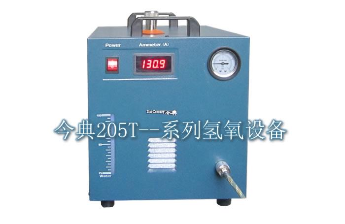 水焊機205T