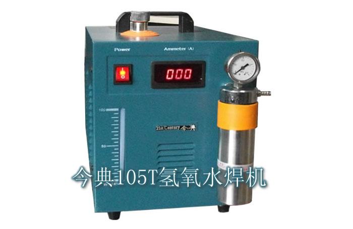 105T氫氧水焊機