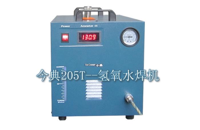 氫氧水焊機205T