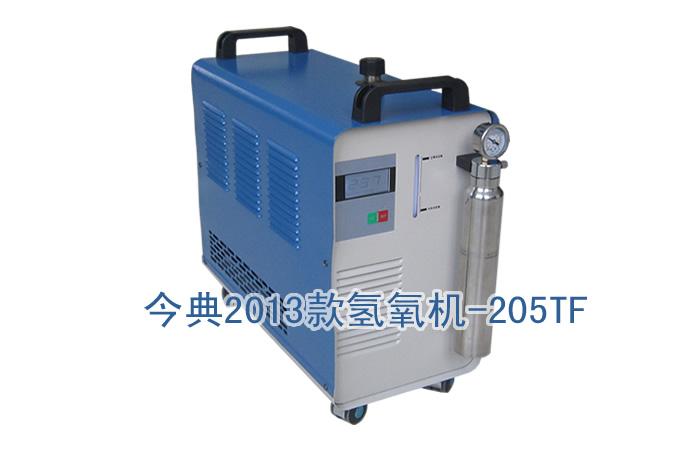 今典205TF氫氧機