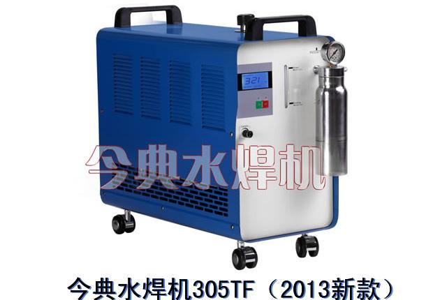 今典305TF水焊機,今典305TF氫氧水焊機