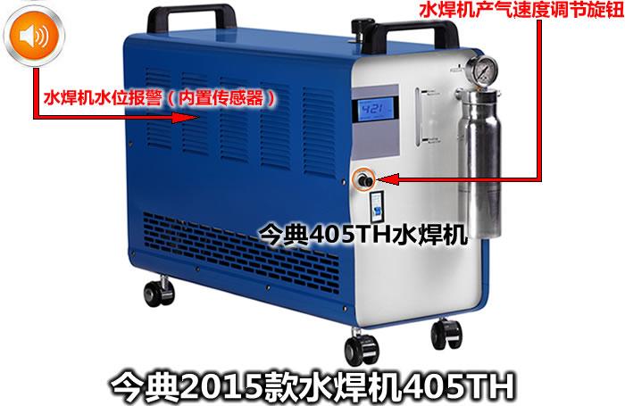 水焊机,400水焊机,405TH水焊机,氢氧水焊机405TH、今典2015款405TH水焊机