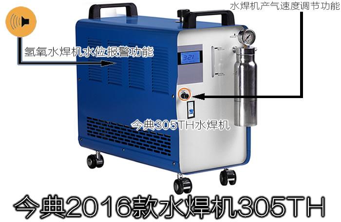 水焊机、氢氧水焊机、水焊机原理、305TH水焊机,今典2016款水焊机305TH