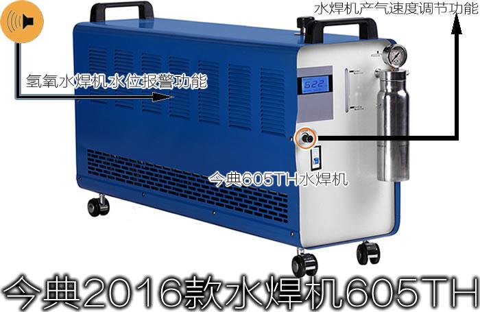 氢氧水焊机、水焊机、600水焊机、600氢氧水焊机、今典605TH水焊机、氢氧水焊机605TH