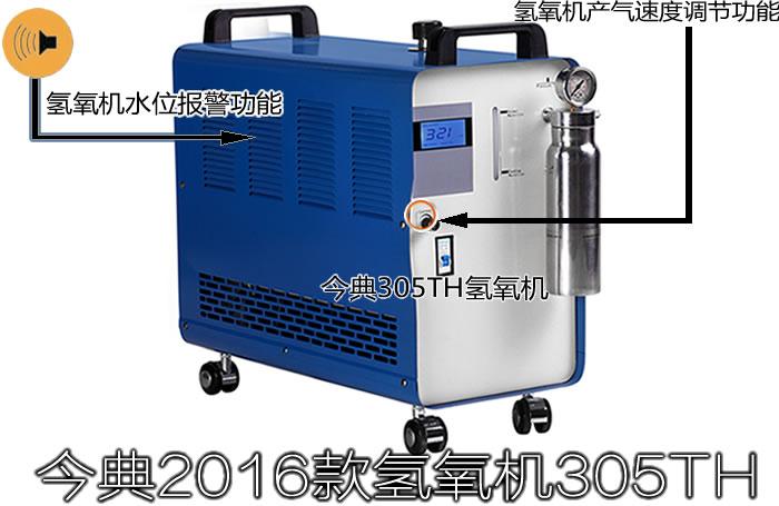氢氧机、305TH氢氧机、今典氢氧机、郑州硕丰精密机械有限公司