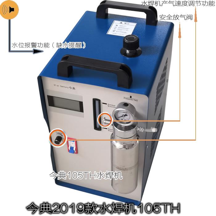 氢氧水焊机、今典氢氧水焊机、今典水焊机105TH