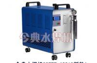 水焊机305TF