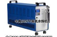 水焊机605TF