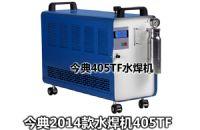 水焊机405TF