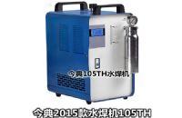 水焊机105TH