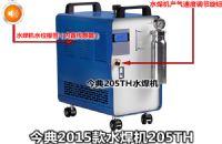 水焊机205TH