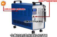 水焊机405TH