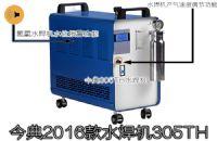水焊机305TH(今典2016款水焊机)