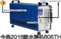 水焊机605TH(今典2016款水焊机)