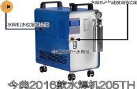 205TH水焊机
